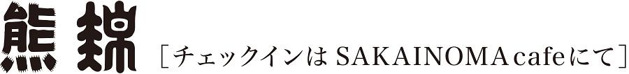 residence-kuma logo