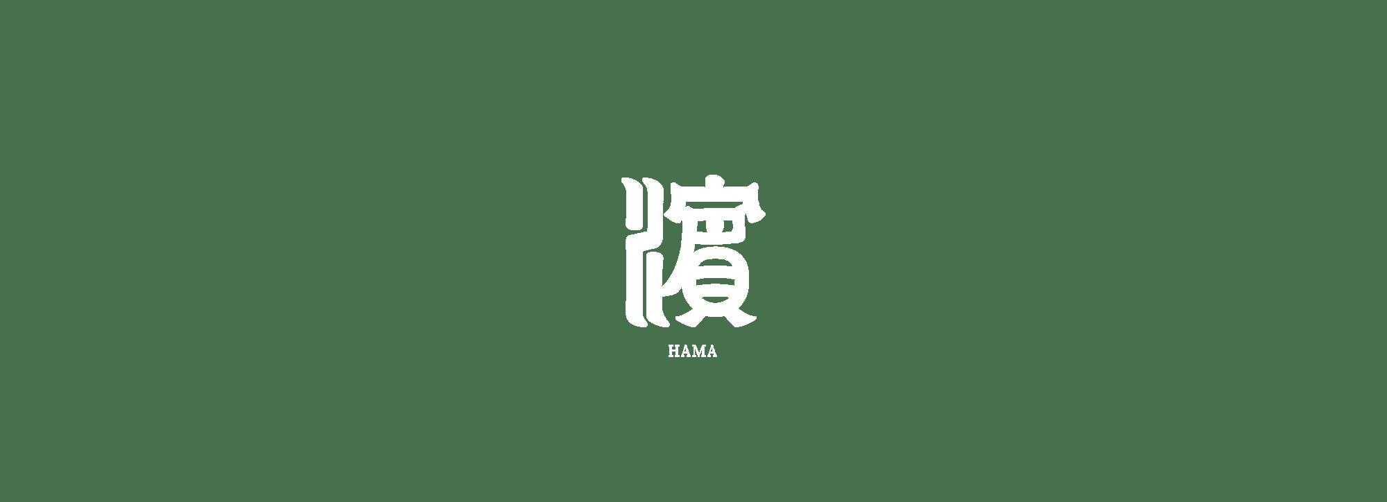 SAKAINOMA HOTEL 濵 logo