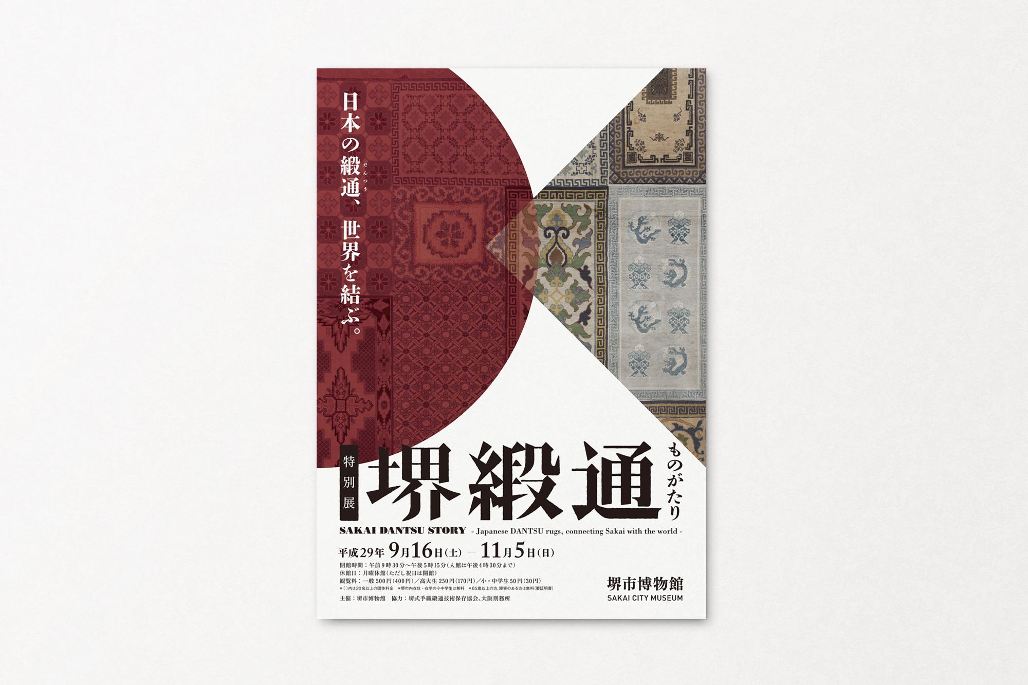 特別展 堺緞通ものがたり  - 日本の緞通、世界を結ぶ -