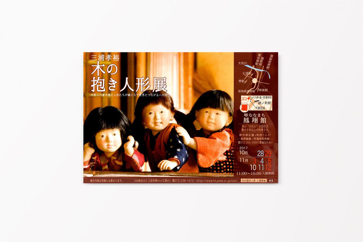 三浦孝裕 木の抱き人形展