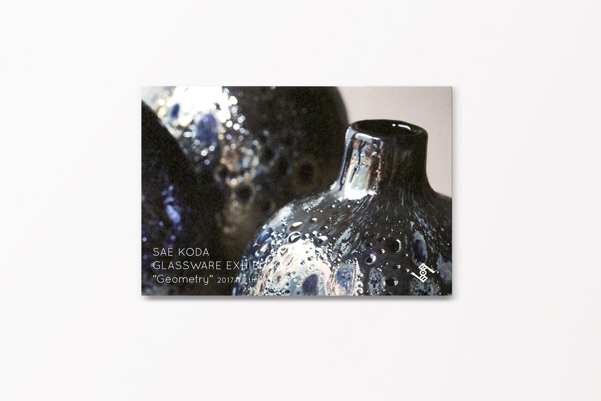 甲田彩恵 ガラス展 「幾何」