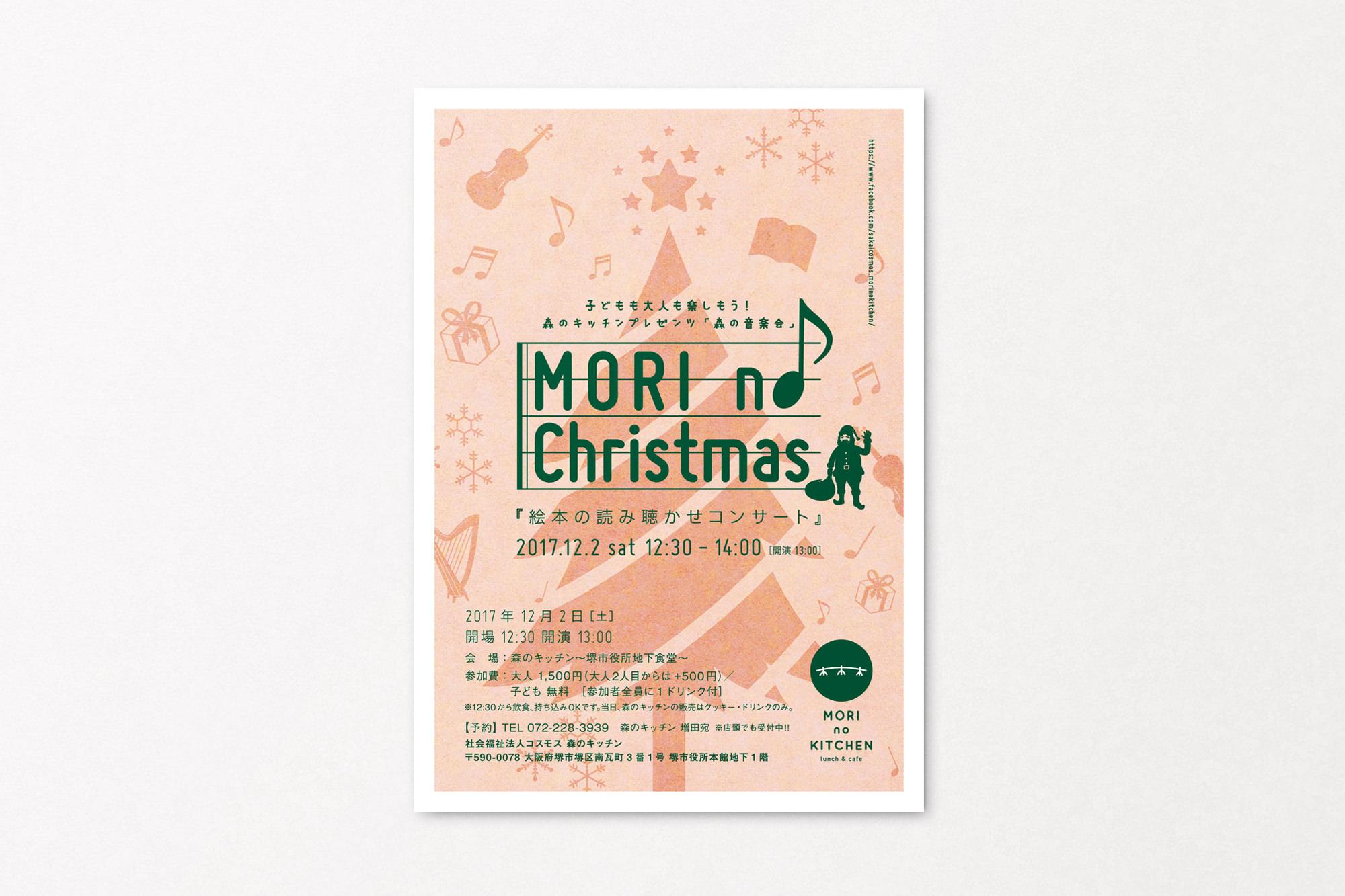 MORI no Christmas 『絵本の読み聴かせコンサート』
