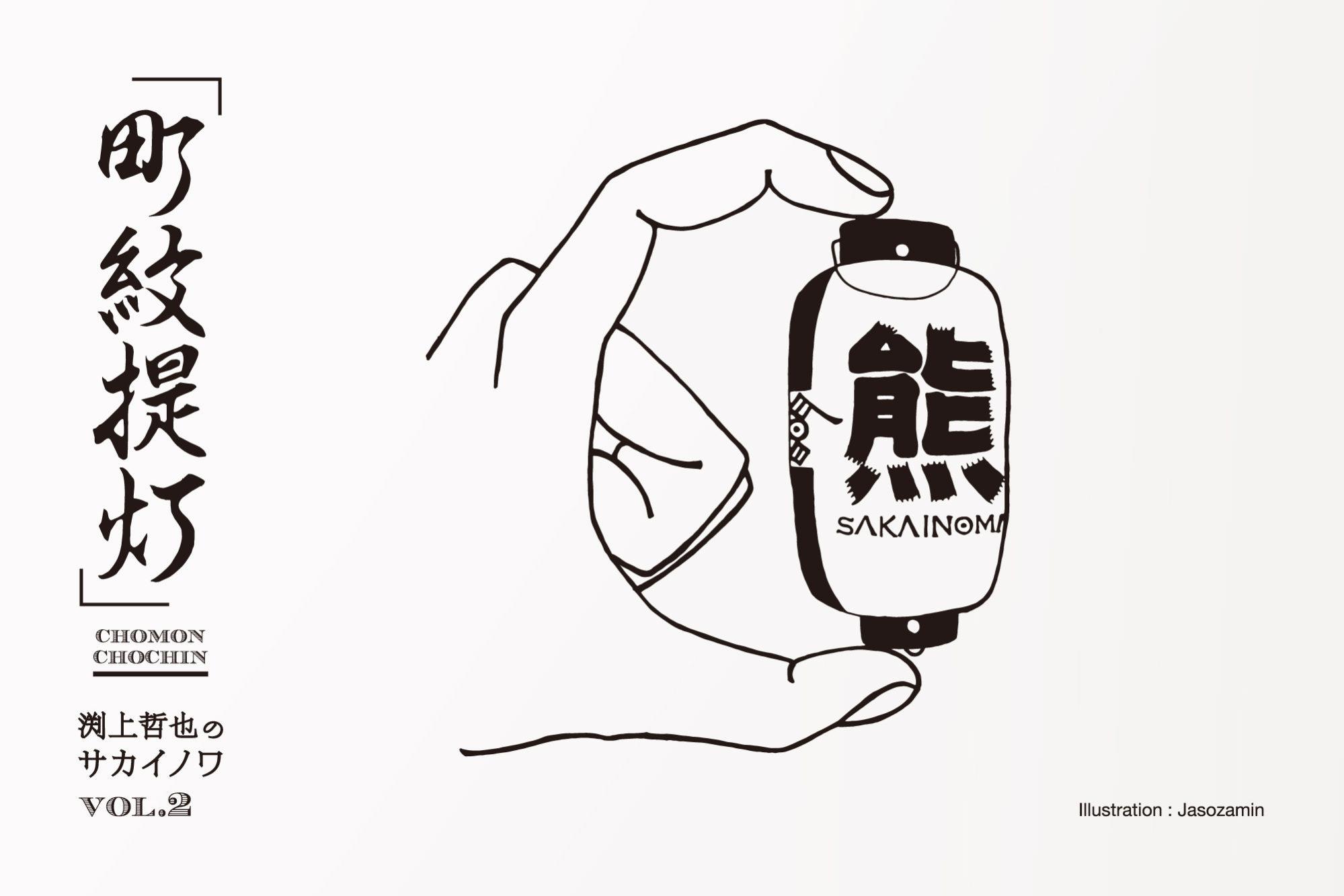 渕上哲也のサカイノワ  vol.2 「町紋提灯」