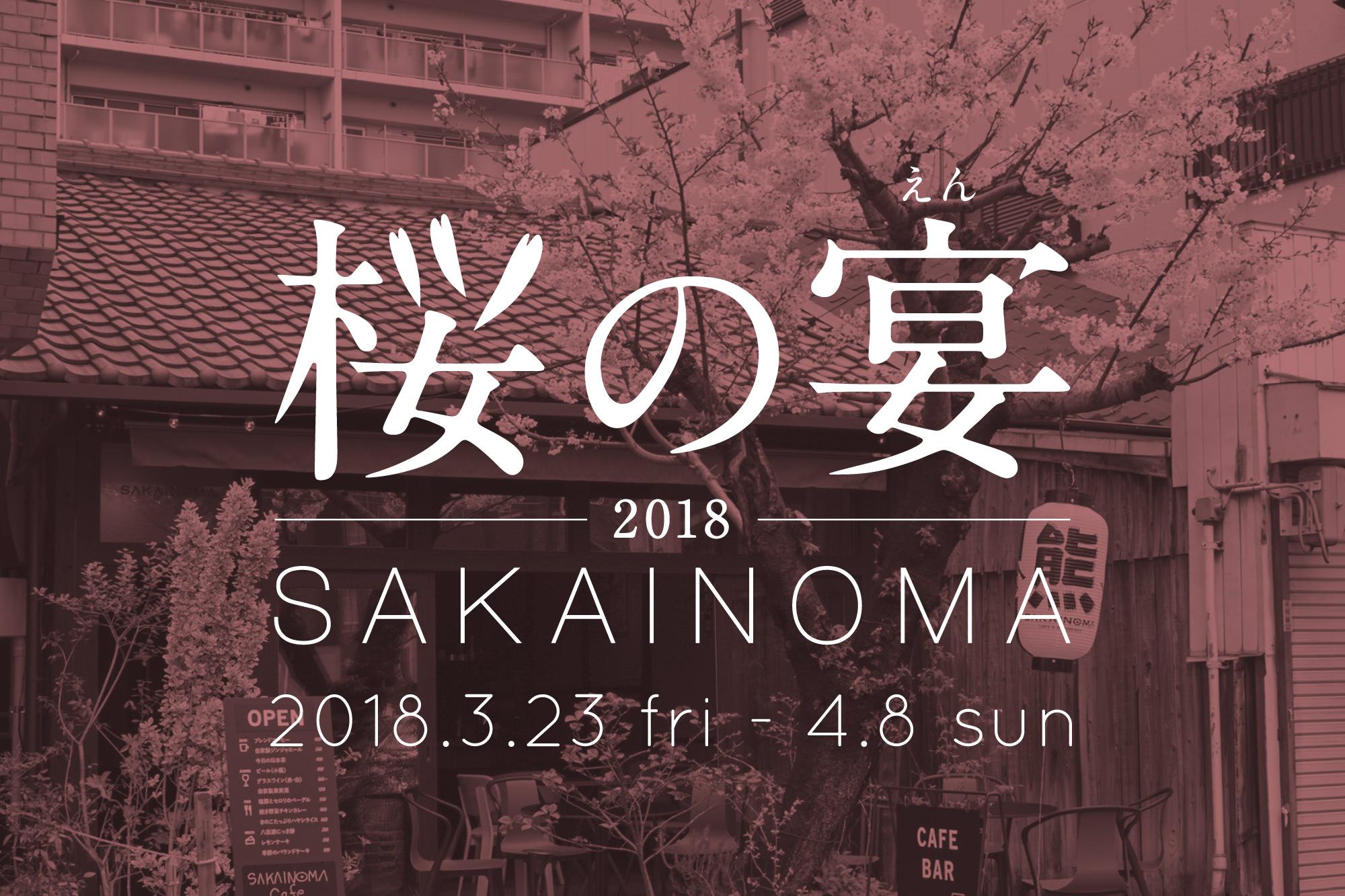 Sakainoma Week 桜の宴 -2018 -
