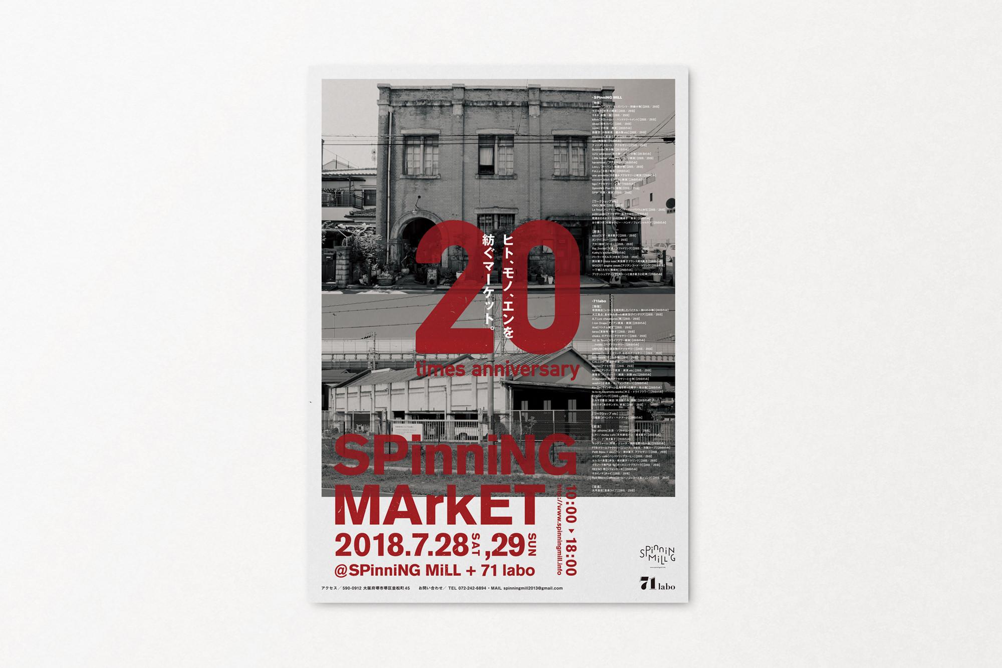 SPinniNG  MArkET vol.20 @SPinniNG MiLL + 71labo