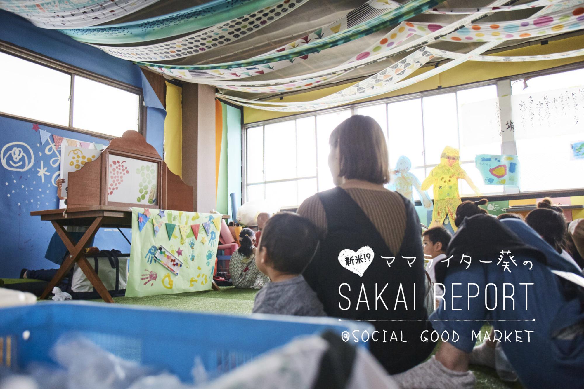 ママライター葵のSAKAI REORT @SOCIAL GOOD MARKET
