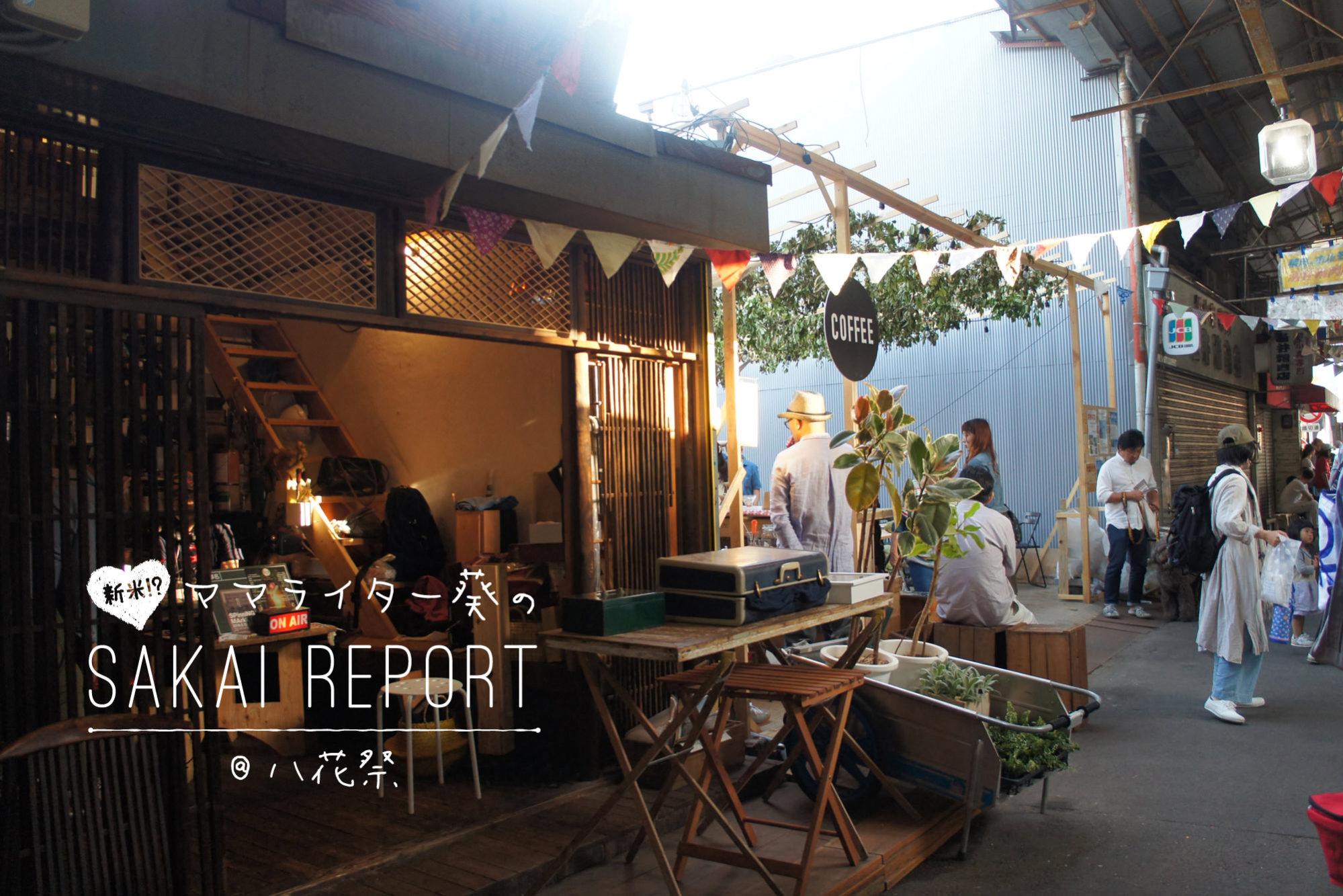 ママライター葵のSAKAI REORT @八花祭2018