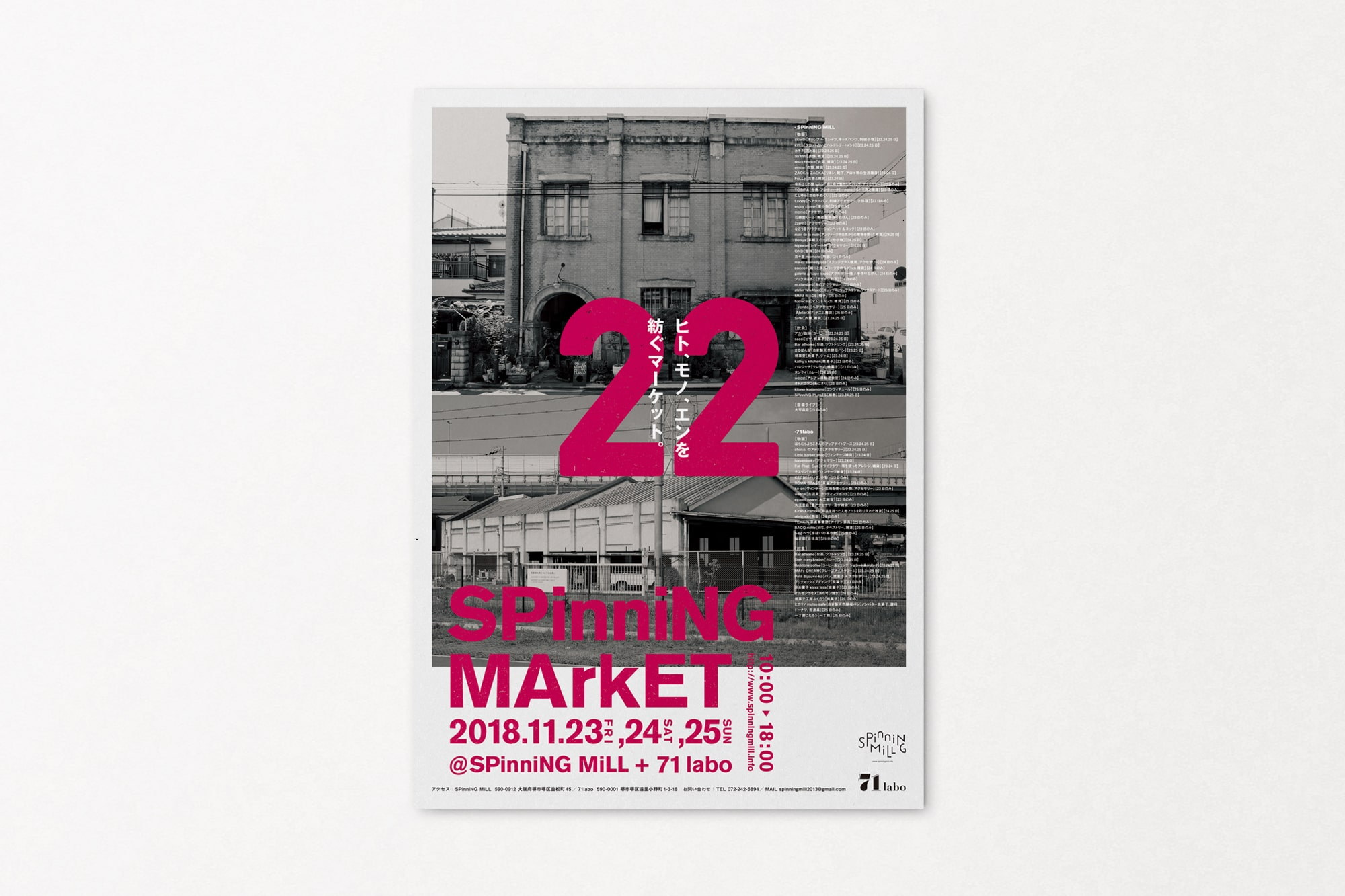 SPinniNG  MArkET vol.22 @SPinniNG MiLL + 71labo