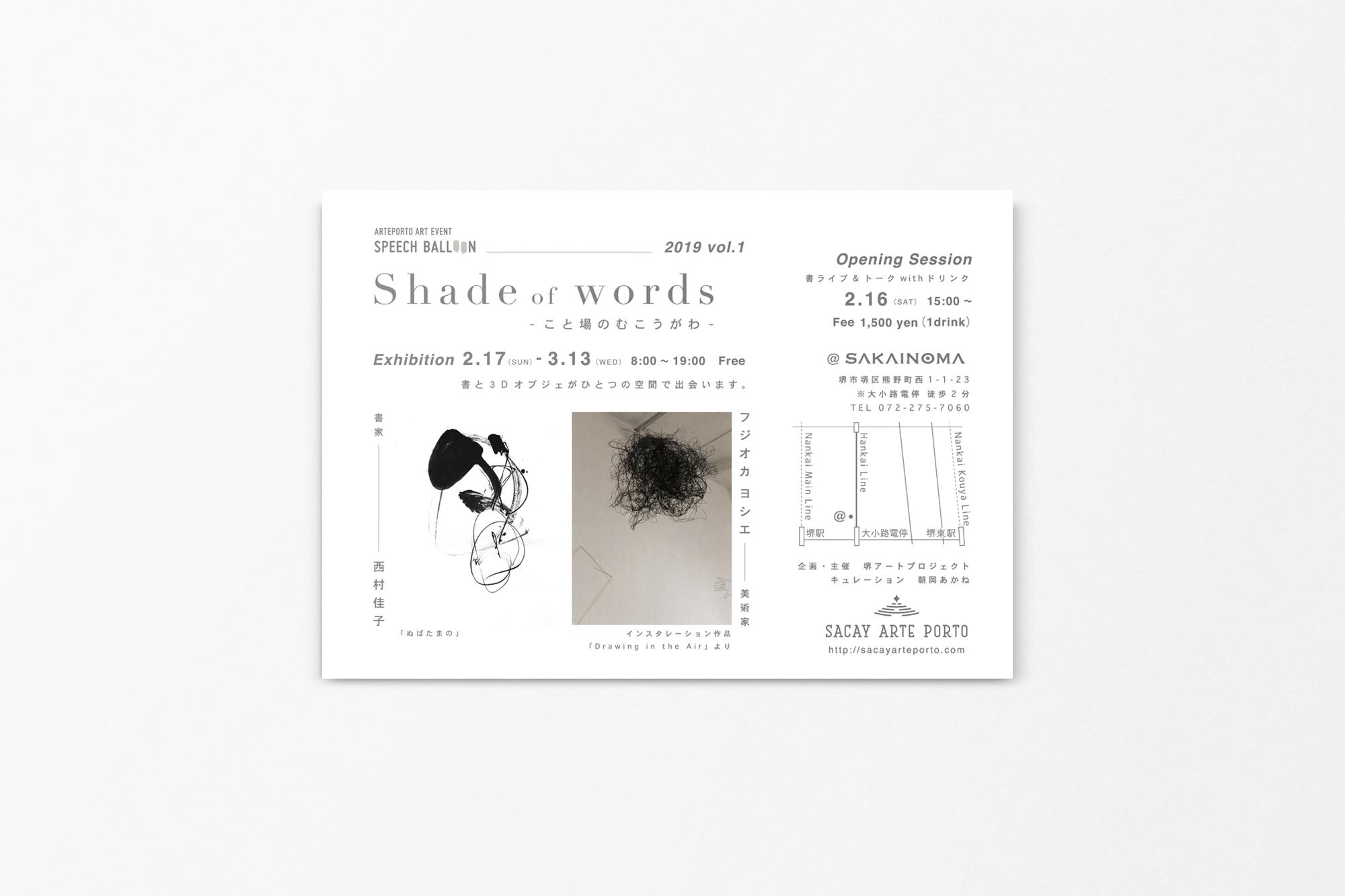 Speech Baloon 2019 vol.1 「Shade of words -こと場のむこうがわ-」