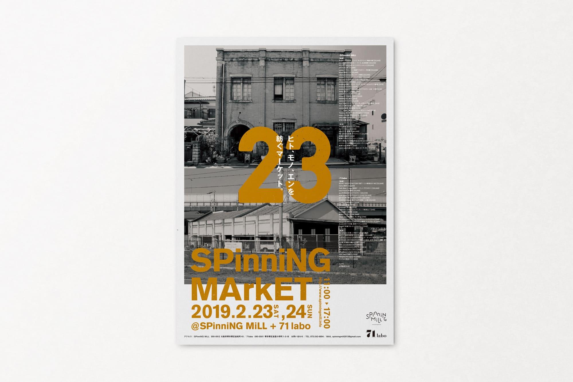 SPinniNG  MArkET vol.23 @SPinniNG MiLL + 71labo