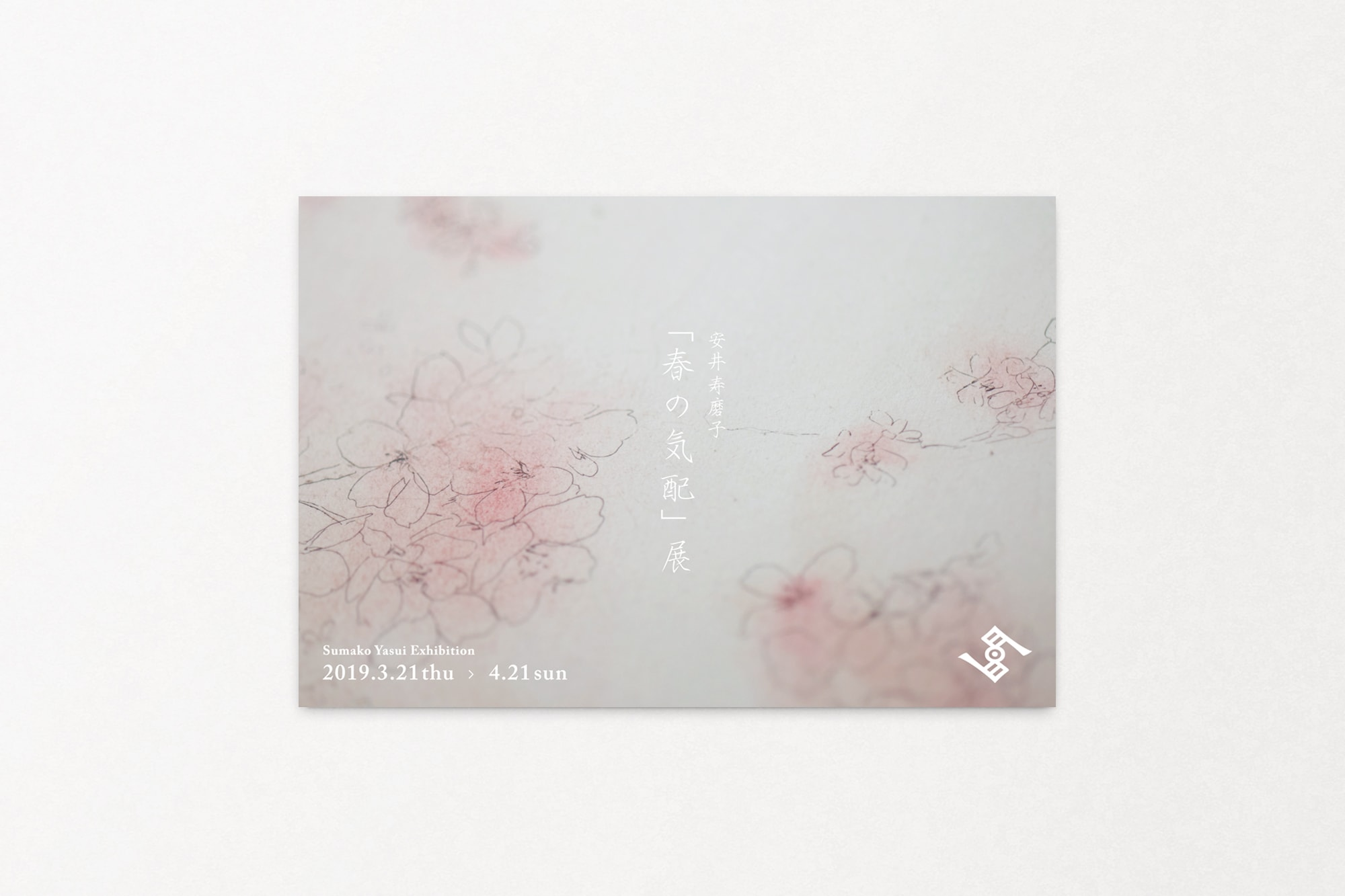 安井寿磨子「春の気配」展