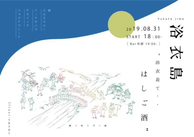 浴衣島2019-はしご酒の夜-