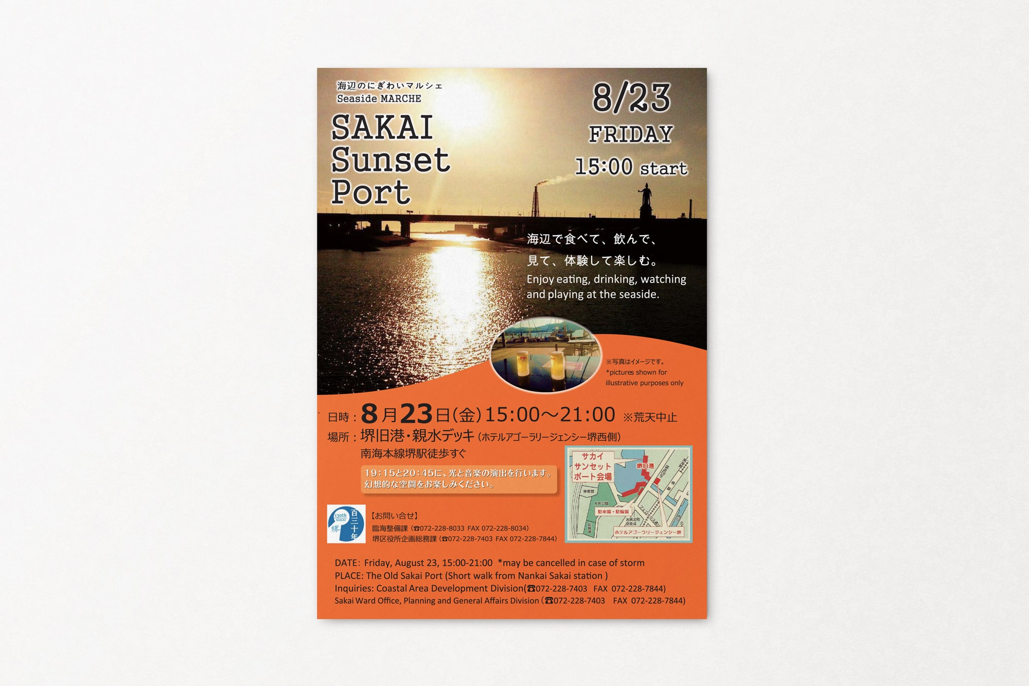 SAKAI Sunset Port