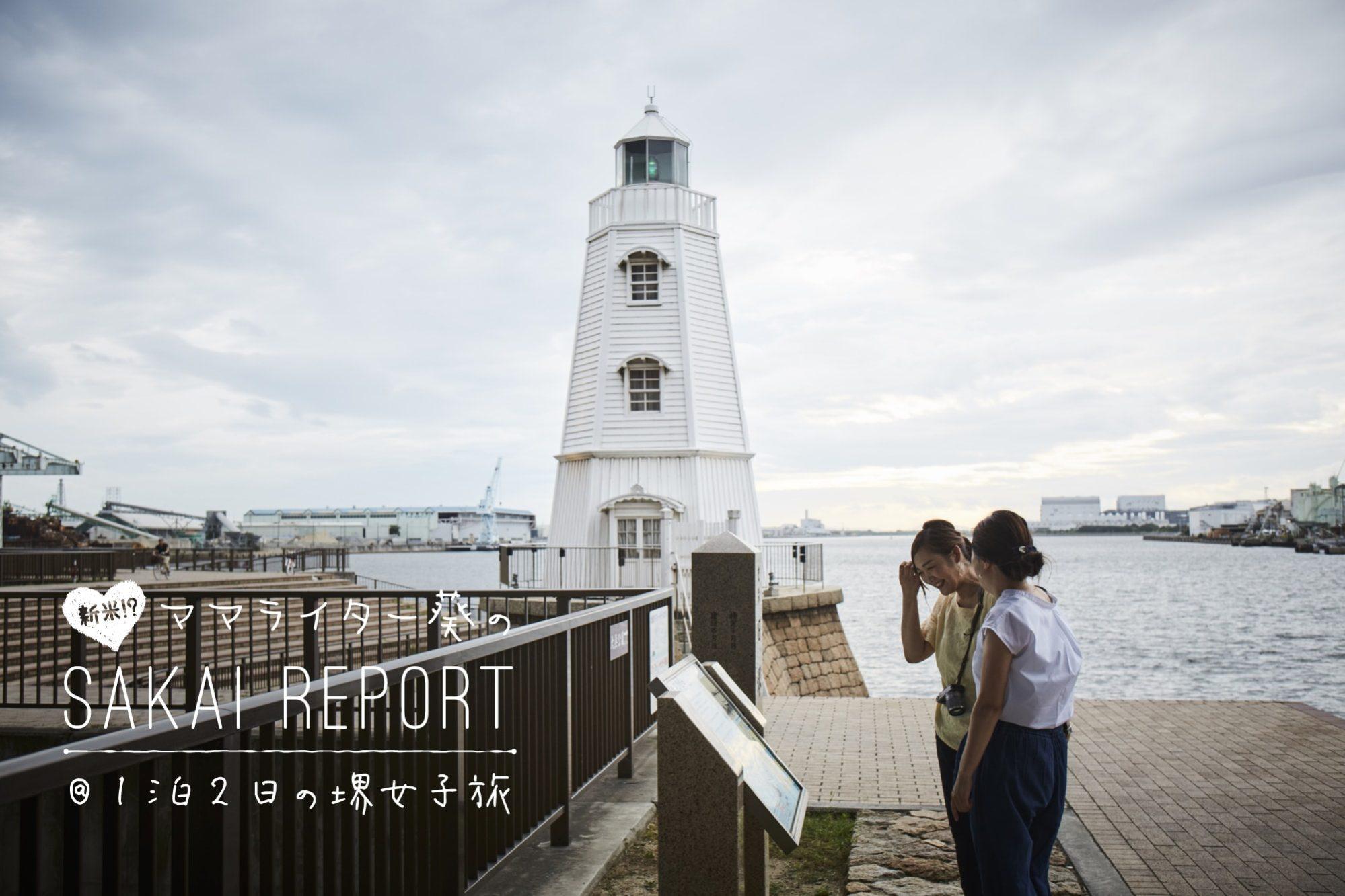 ママライター葵のSAKAI REPORT@1泊2日の堺女子旅