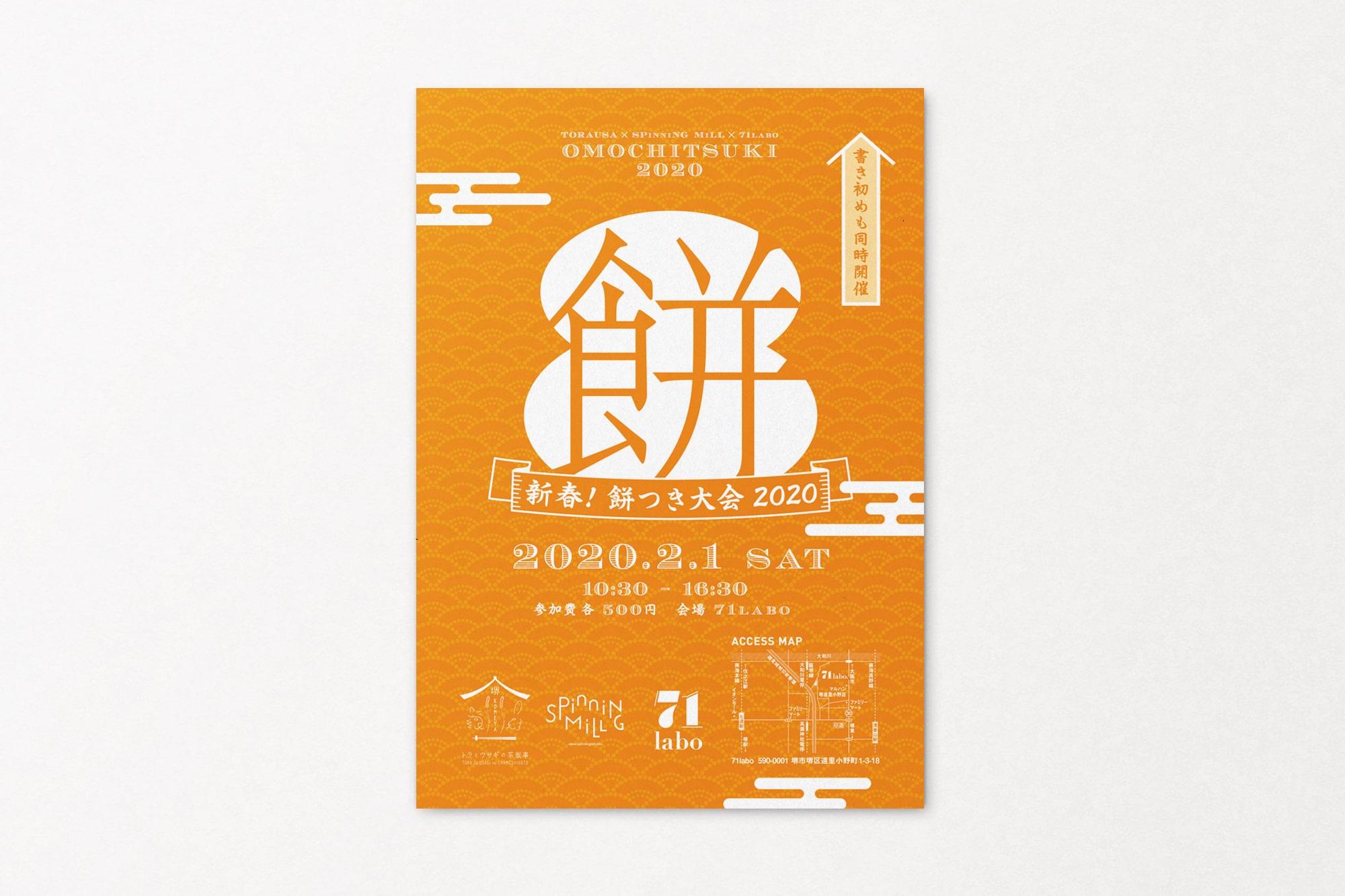 新春!餅つき大会2020
