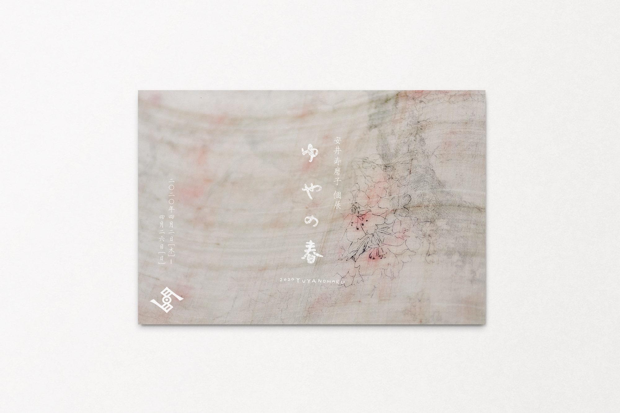 安井寿磨子 個展「ゆやの春」