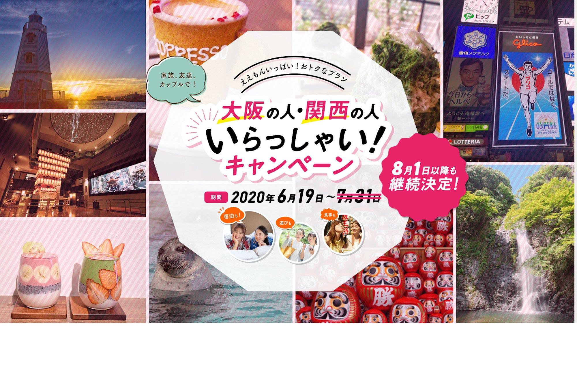【大阪いらっしゃい】キャンペーン_サカイノマ
