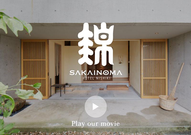 SAKAINOMA錦外観