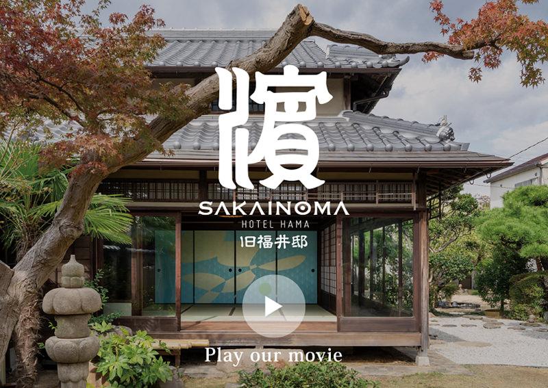SAKAINOMA濱外観